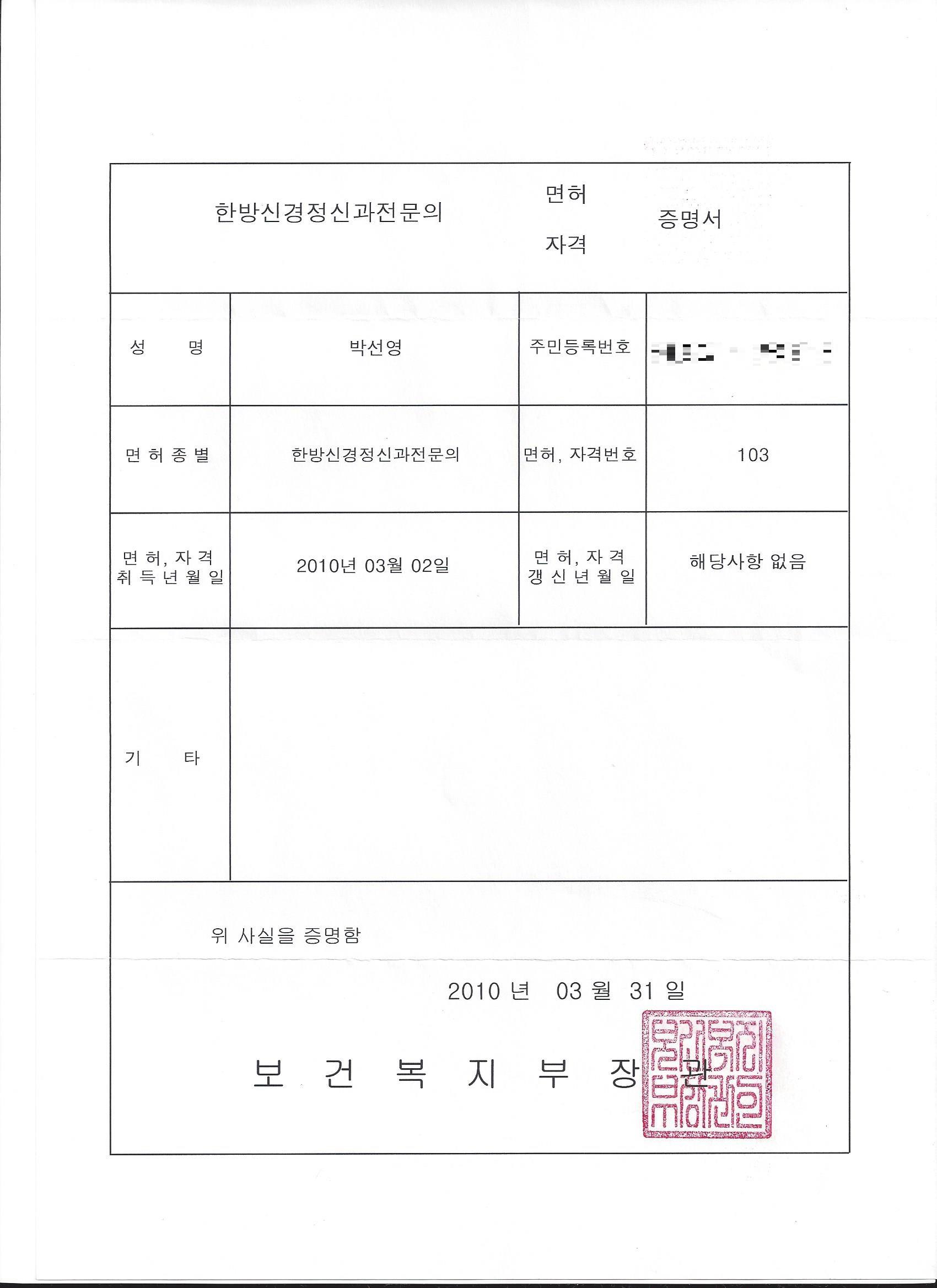 박선영 원장님 전문의자격증 (수정).jpg